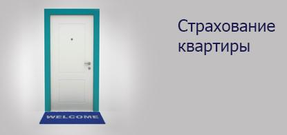 Купить страхование квартиры онлайн